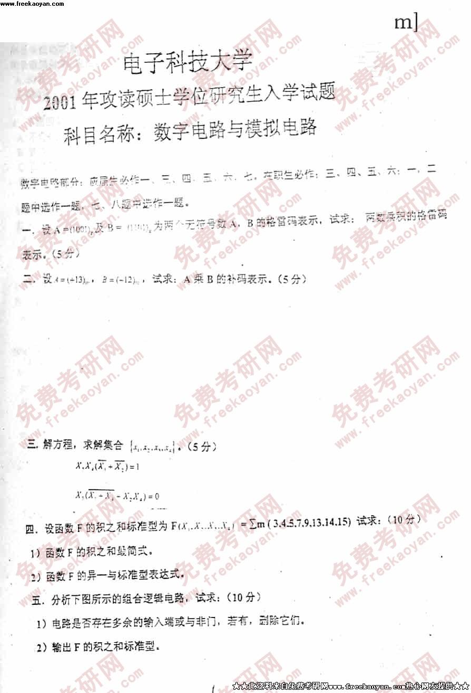 电子科技大学2001年考研专业课试卷数字电路和模拟()