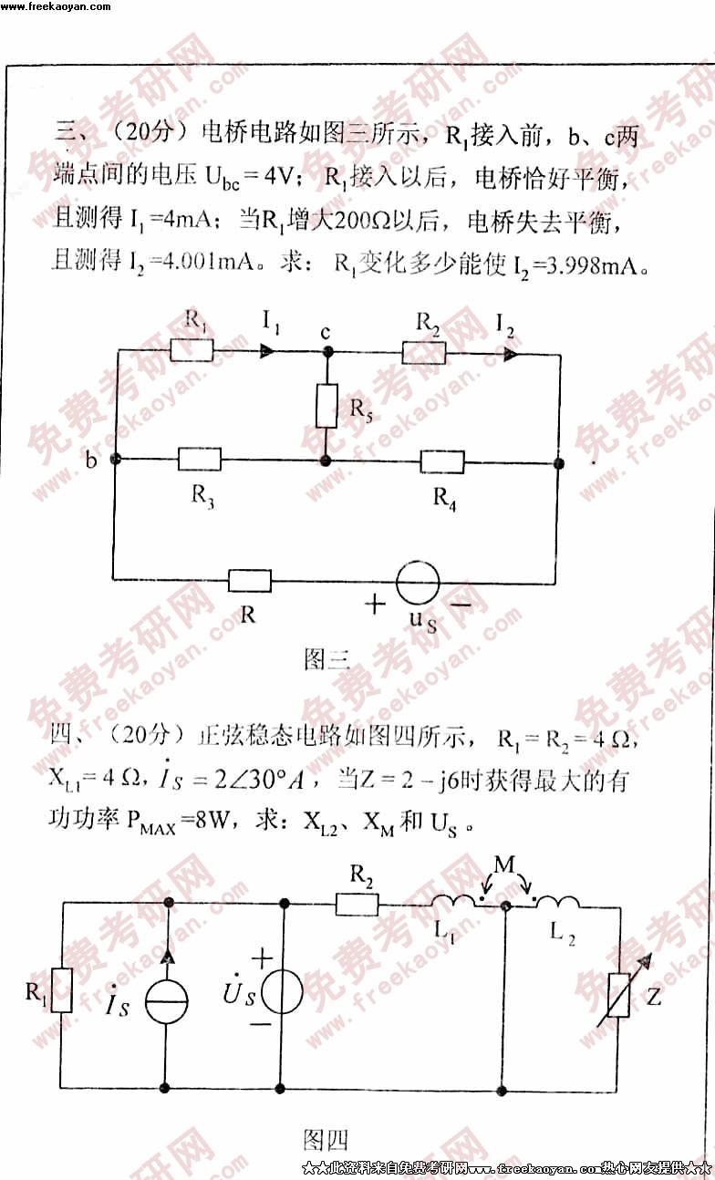 四川大学2003年考研专业课试卷电路试题