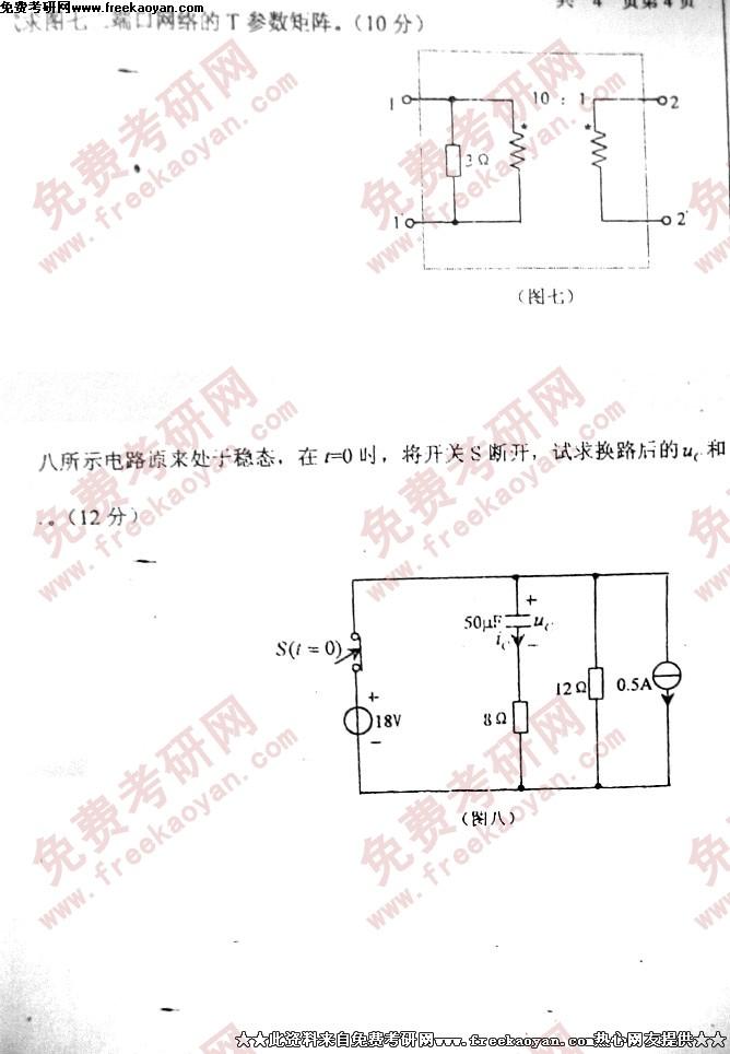 中南大学2001年考研真题-电路理论