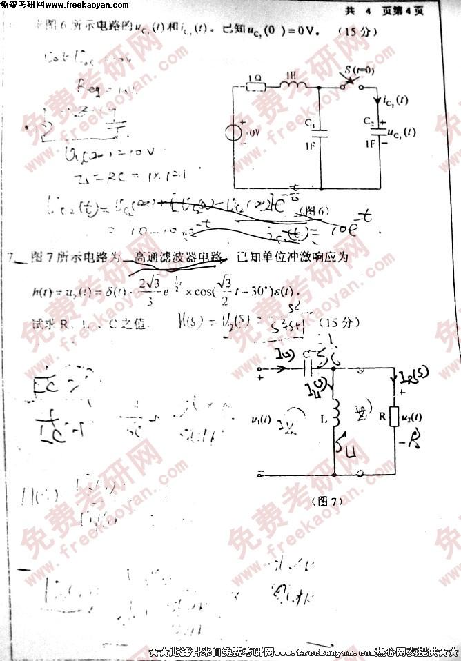 中南大学2002年硕士研究生入学考试电路理论