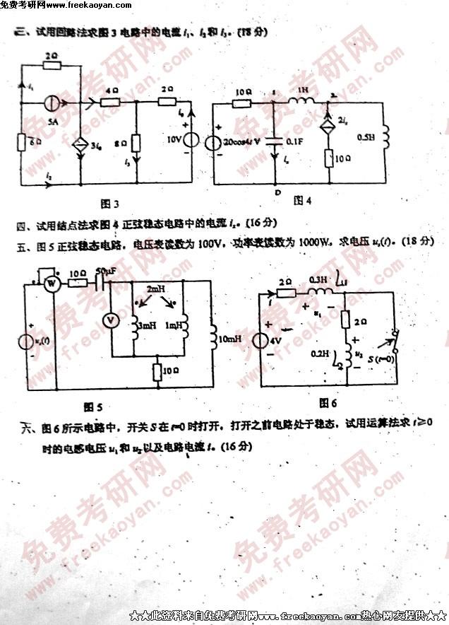 中南大学2003年考研专业课试卷电路理论