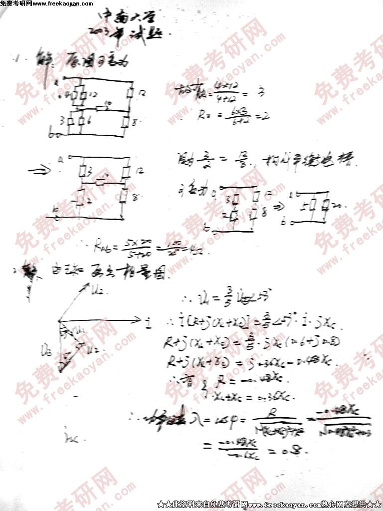 中南大学2003年考研专业课试卷电路理论详细答案