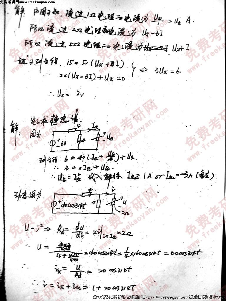 中南大学2003年硕士研究生入学考试电路理论详细答案