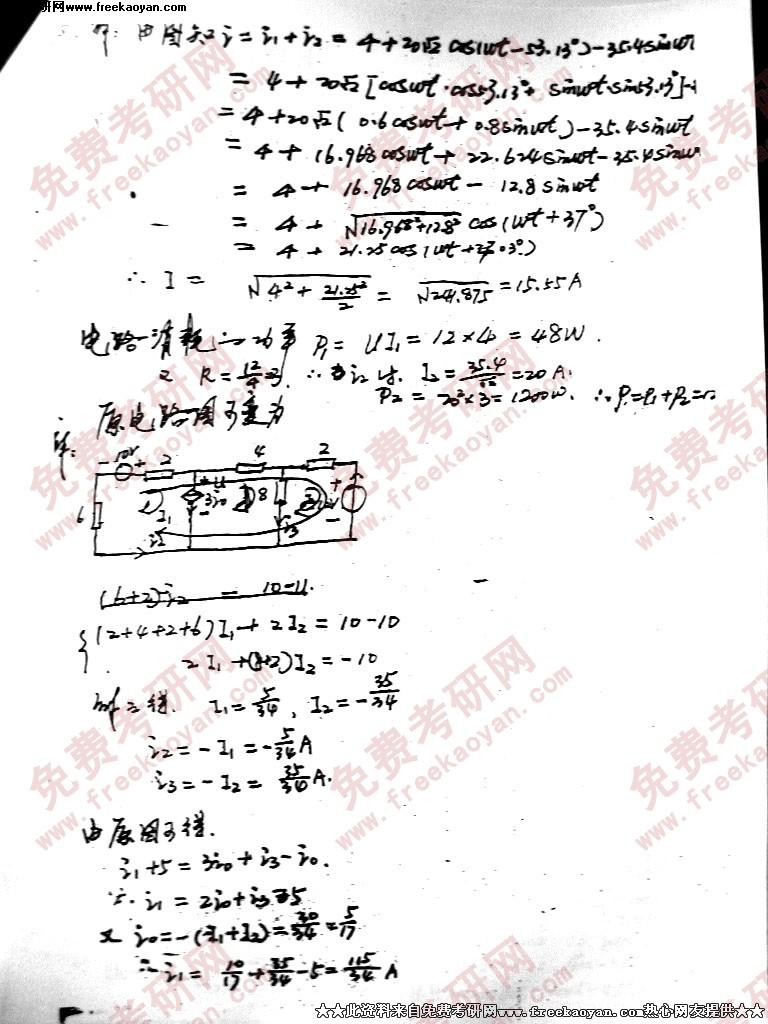 中南大学2003年考研专业课试卷电路理论详细答案(试题