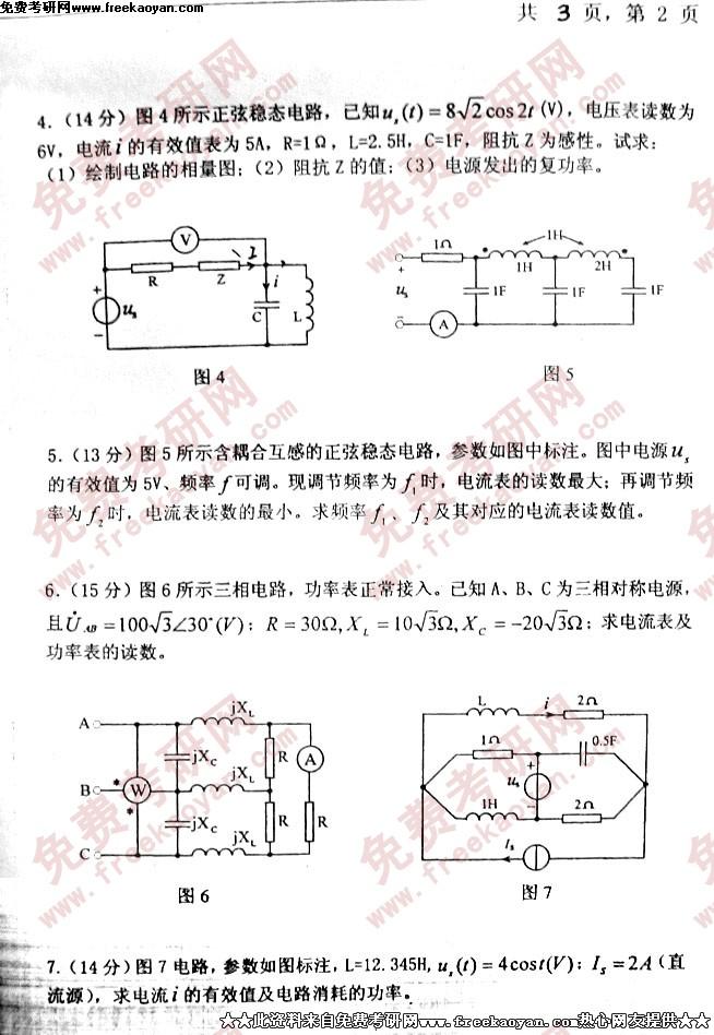 中南大学2005年硕士研究生入学考试电路理论