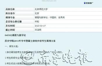 """北京师范大学历史学院要求调剂考生本科就读学校及报考学校均为""""985""""院校。本报记者 杨凡 实习生 林亚"""
