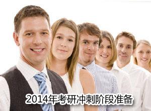 2014年考研冲刺阶段准备