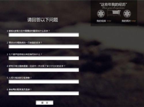 网站用户答题界面截图