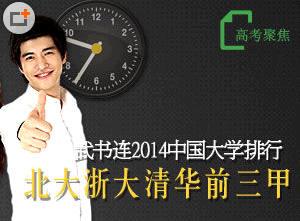 2014中国大学排行榜(武书连)