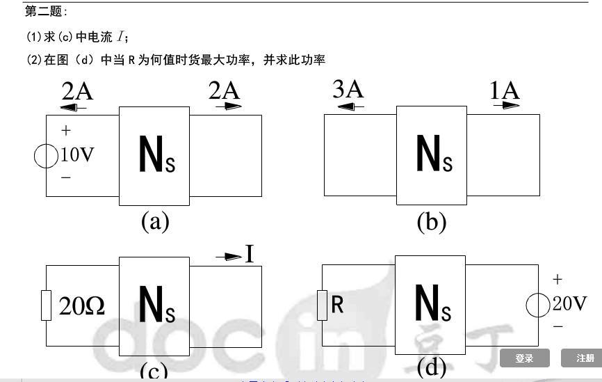 2012年天津大学电路考研试题