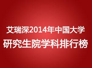 艾瑞深2014年中国大学研究生院学科排行榜
