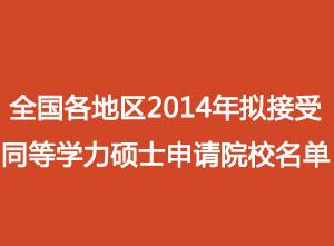 全国各地区2014年拟接受同等学力硕士申请院校名单