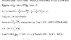 2013年华南师范大学数学分析考研真题(回忆版)