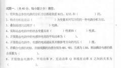 2005年电子科技大学电路分析基础考研试题