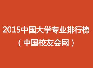 2015中国大学专业排行榜(中国校友会网)