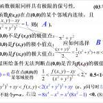 2016文登考研数学基础班(刘长文教授 文登考研内部版)第一章 函数与极限