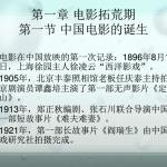 中国电影史考研重点整理