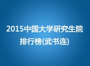 武书连2015中国大学研究生院排行榜