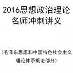 2016考研政治密训石磊毛中特内部讲义