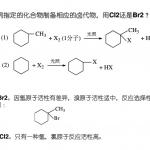 有机化学典型习题及解答-胡宏纹
