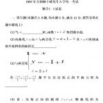 历年考研数学一真题及详细参考答案(1987-2014)