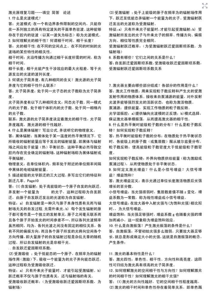 华中科技大学《激光原理》常考高频简答题解析