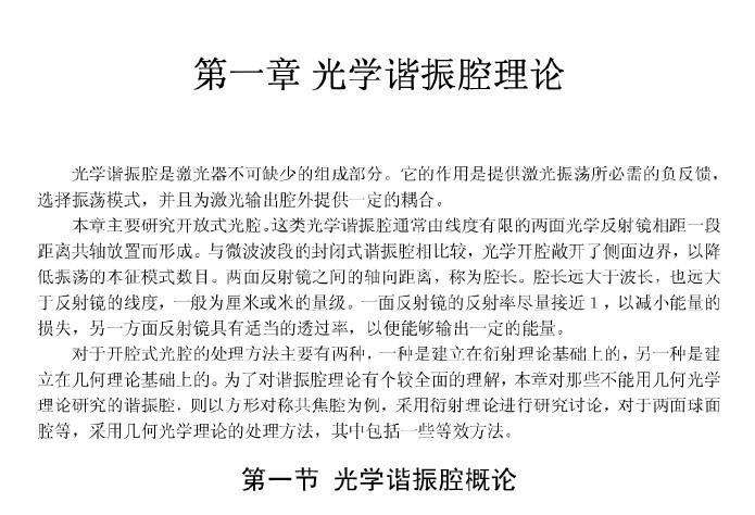 华中科技大学《激光原理》考研核心讲义