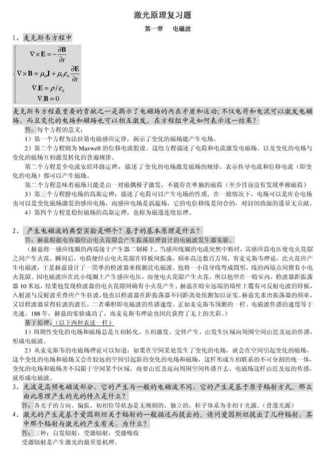 华中科技大学《激光原理》重点习题解析