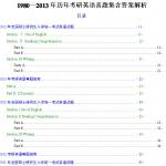 1980-2013年考研英语历年真题集含答案解析