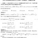 2016考研公共课数学二完整版真题及答案解析下载