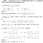 2016考研公共课数学一完整版真题及答案解析下载