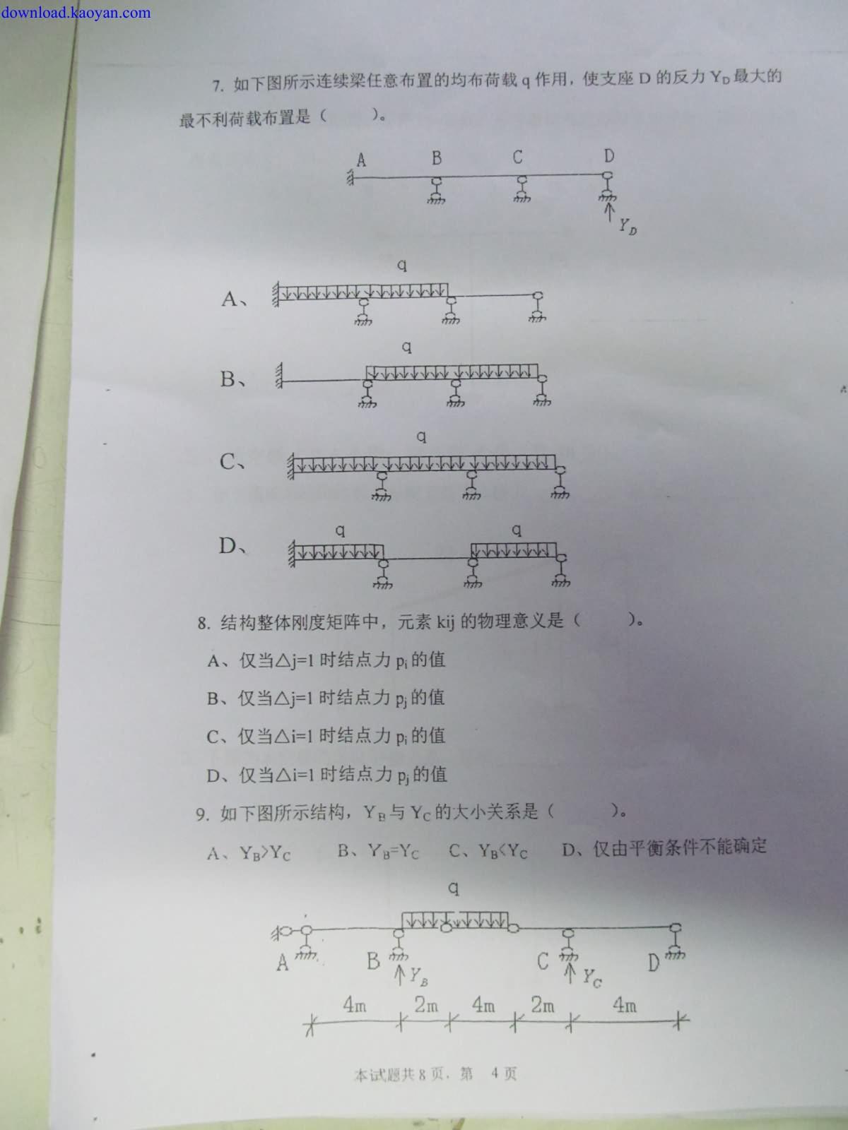 2011年内蒙古工业大学结构力学考研试题