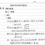 汤家凤考研数学导学班笔记(手写版)