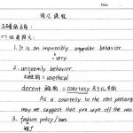 何凯文考研英语词汇课程笔记(手写版)
