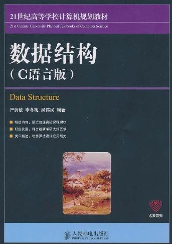 数据结构c语言版第2版课后习题答案