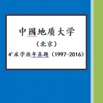 中国地质大学(北京)矿床学历年1997-2006考研真题(图文)