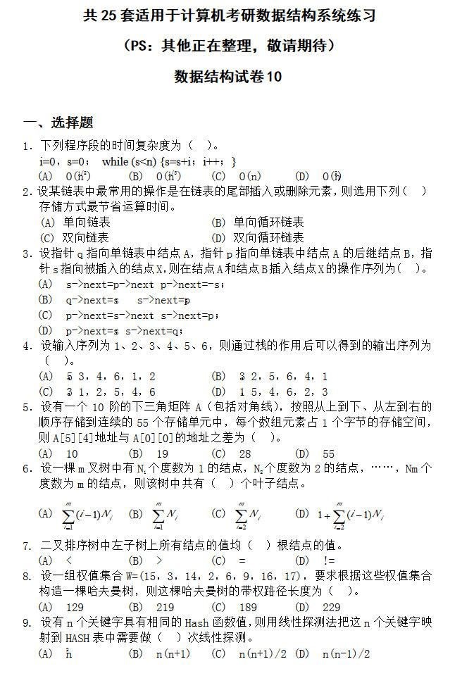 计算机考研数据结构试卷十(练习题含答案)