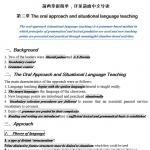 《语言教学的流派第二版》考研复习整理笔记 53页