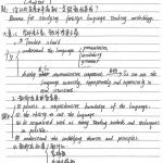 舒白梅现代外语教育学手写考研复习笔记 45页