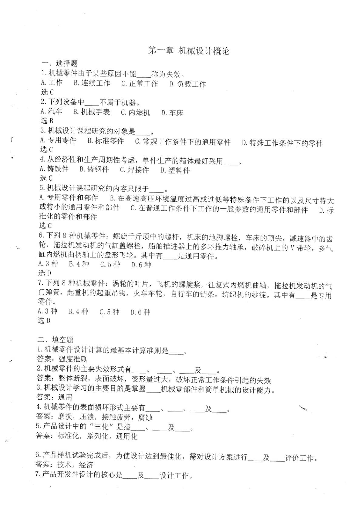 河海大学机械设计大豆卖的扯淡资料0000.jpg
