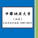 中国地质大学(北京)矿床学1997-2017年考研真题(图文)