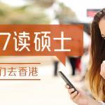 2017香港硕士申请截止时间全知道(图文)