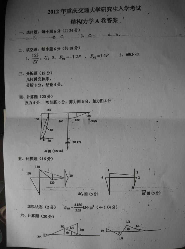 2012重庆交通大学结构力学考研试题