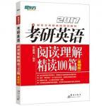 (2017)考研英语阅读理解精读100篇(基础版)在线阅读 印建坤 第5部分