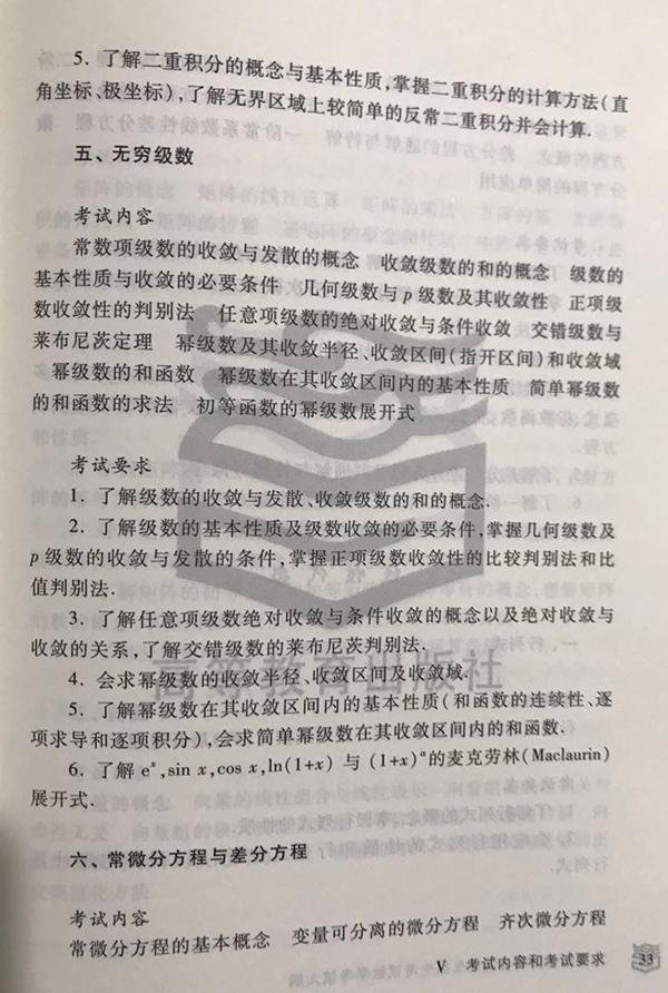 2018年考研数学三大纲公布(图片版)