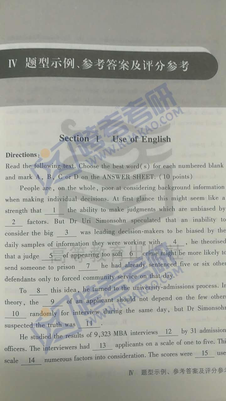 2018年考研英语(一)考试大纲公布