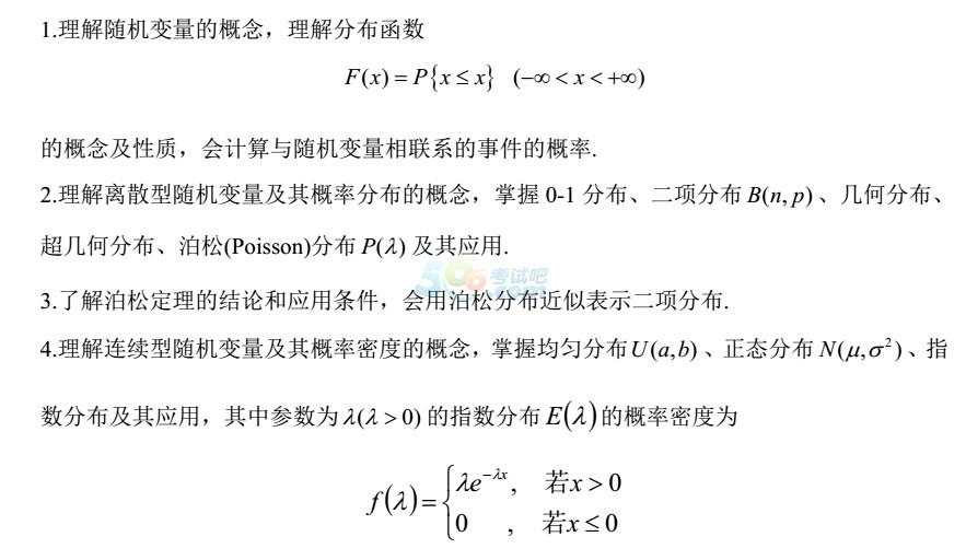 2018年考研数学(一)考试大纲