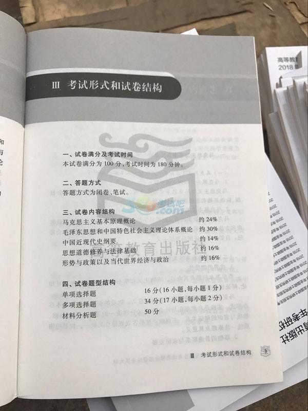 2018年考研政治大纲公布