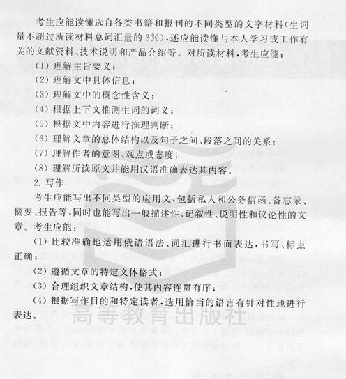 2018年考研俄语(非俄语专业)考试大纲