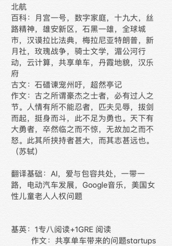 北京航空航天大学2018年考研MTI翻译硕士真题